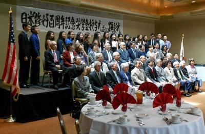 Japanese American Treaty Centennial Scholarship Presentation