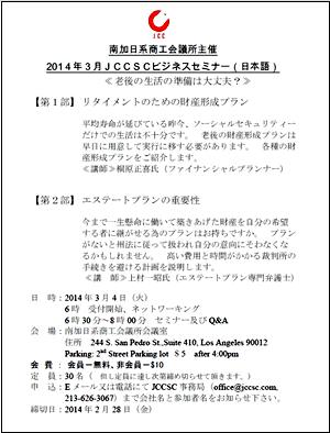 Mar 04 seminar JP